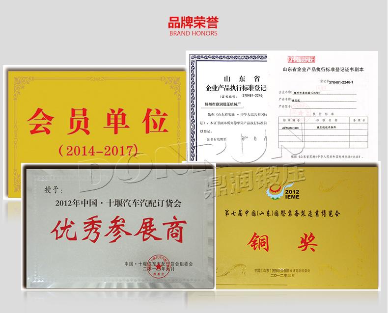 滕州大奖18dj18游戏平台锻压机械厂品牌荣誉